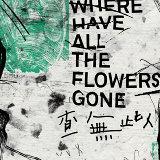 查無此人 (Where Have All the Flowers Gone)