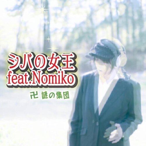 シバの女王 (feat. Nomiko)
