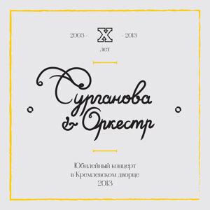 Юбилейный концерт в Кремлевском дворце (Live)