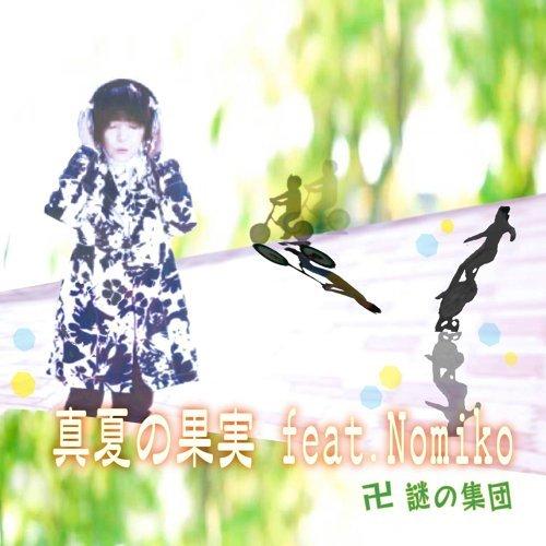 真夏の果実 (feat. Nomiko)