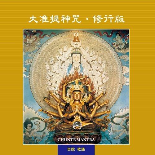 大准提神咒 (Chunte Mantra) - 修行版