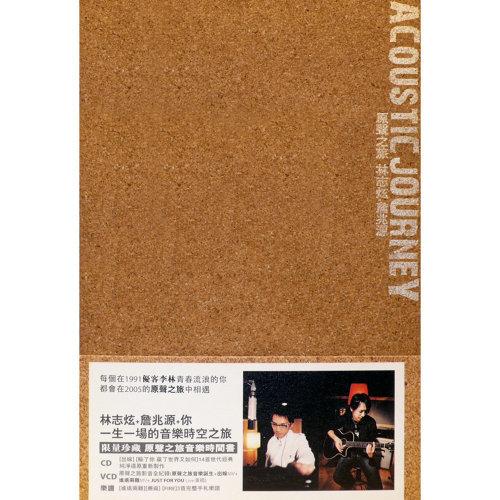 原聲之旅(Acoustic Journey)