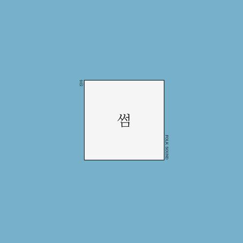 썸 / 진아
