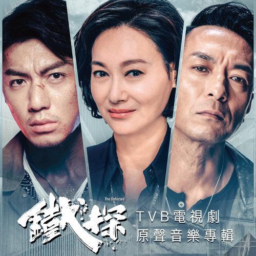 鐵探 - TVB電視劇原聲音樂專輯