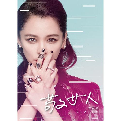 敬女人 EP