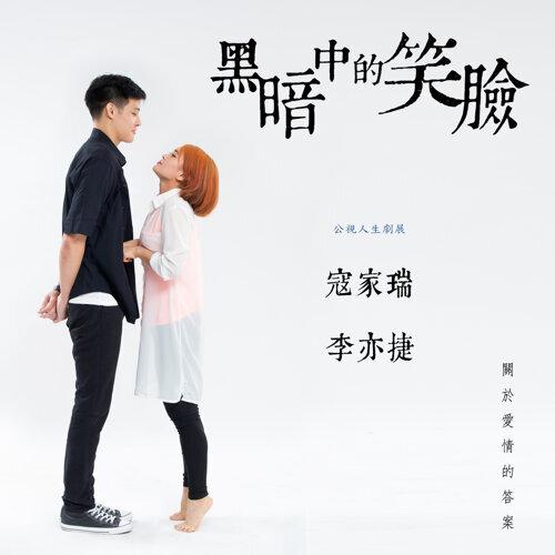 """""""黑暗中的笑臉""""電視原聲 - From """"Smile in the Dark"""" Original Soundtrack"""