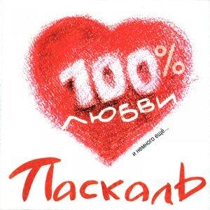 100% любви