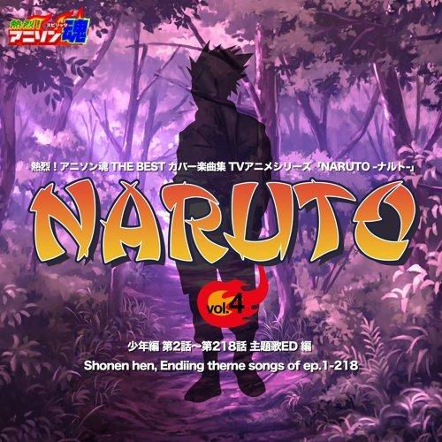 熱烈!アニソン魂 THE BEST カバー楽曲集 TVアニメシリーズ「NARUTO -ナルト-」 vol.4 [少年編 第2話~第218話 主題歌ED 編]