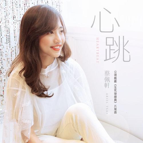 心跳 - 公視戲劇<生死接線員>片尾曲