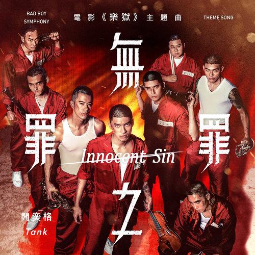 無罪之罪 (Innocent Sin) - 電影<樂獄>主題曲