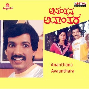 Ananthana Avaanthara - Original Motion Picture Soundtrack