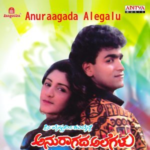 Anuraagada Alegalu - Original Motion Picture Soundtrack