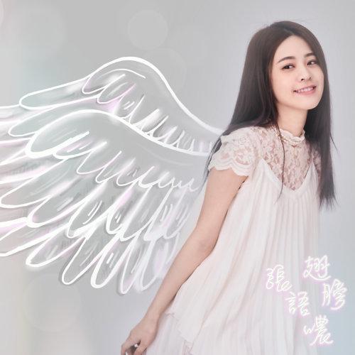 翅膀 (Wings)
