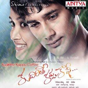 Kudirithe Kappu Coffee - Original Motion Picture Soundtrack