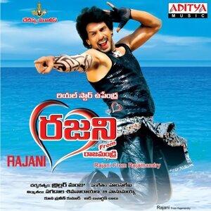 Rajani From Rajamandry - Original Motion Picture Soundtrack