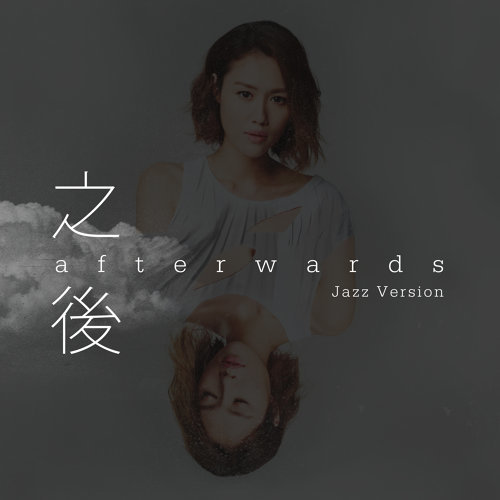 之後 (Afterwards) - 爵士版