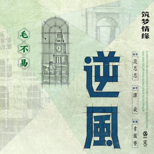 逆风 - 电视剧<筑梦情缘>男主情感主题曲