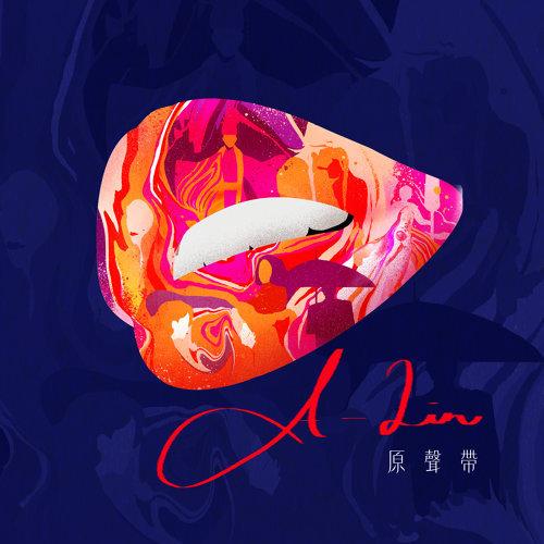 A-Lin原聲帶
