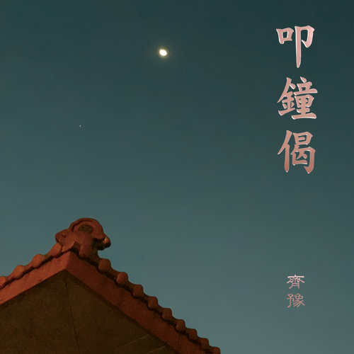 叩钟偈 (Buddhist Bell Gatha)