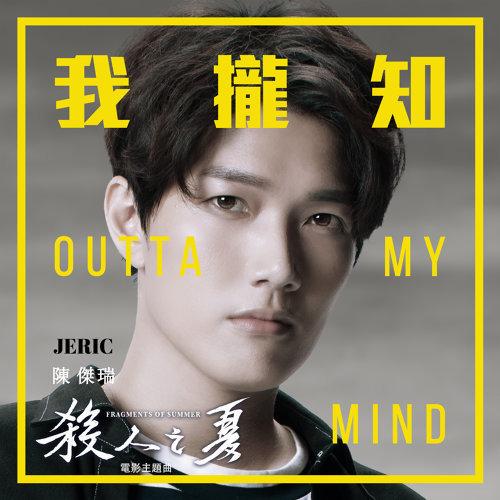 我攏知 (Outta My Mind) - 電影<殺人之夏>主題曲