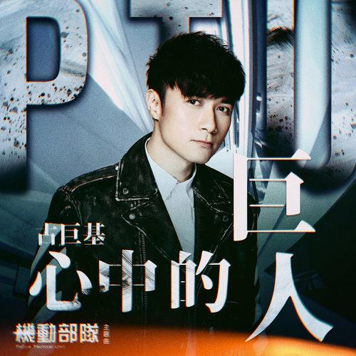 心中的巨人 (粵) - 網劇<PTU機動部隊>主題曲