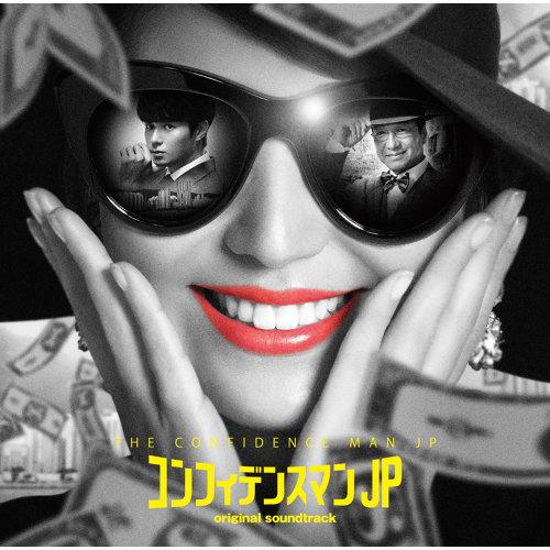 """映画「コンフィデンスマンJP」オリジナルサウンドトラック (Movies """"The Confidenceman JP"""" Original Soundtrack)"""