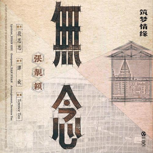 無念 - 電視劇<築夢情緣>女主情感主題曲