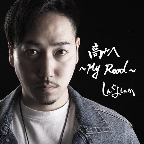高みへ 〜My Road 〜