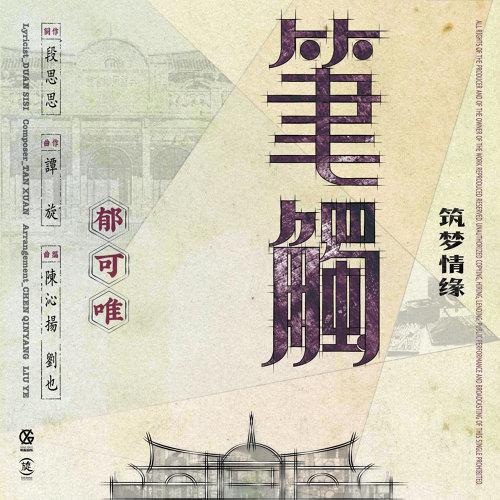 筆觸 - 電視劇<築夢情緣>插曲