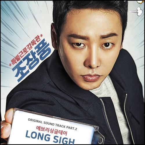 Special Labor Inspector, Mr. Jo (Original Television Soundtrack), Pt. 2