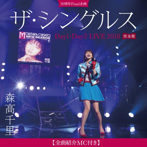 「ザ・シングルス」Day1・Day2 LIVE 2018 完全版 - 全曲紹介MC付き
