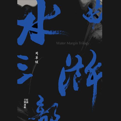"""""""水浒三部曲"""" 原创音乐选辑"""