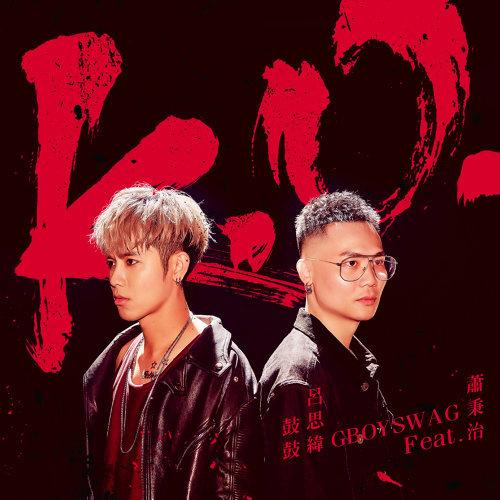 K.O. - 華視<最佳利益>片頭曲