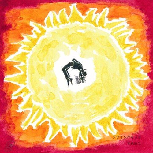 太陽が君にほほえむ頃