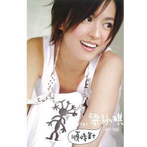 順時針 新歌+精選 (Clockwise - Beest of Gigi Leung)