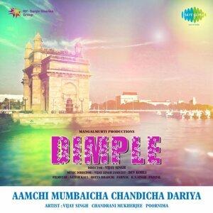 Dimple - Original Motion Picture Soundtrack
