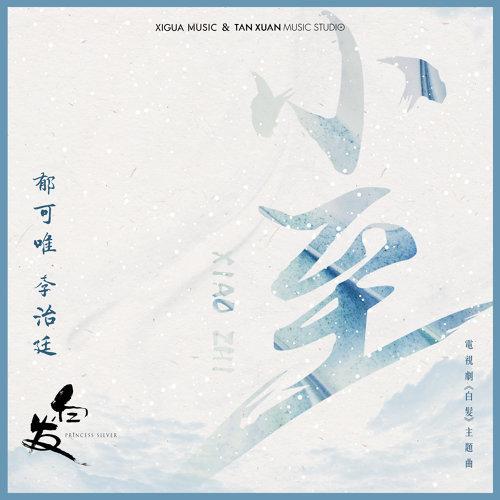 小至 - 电视剧<白发>主题曲