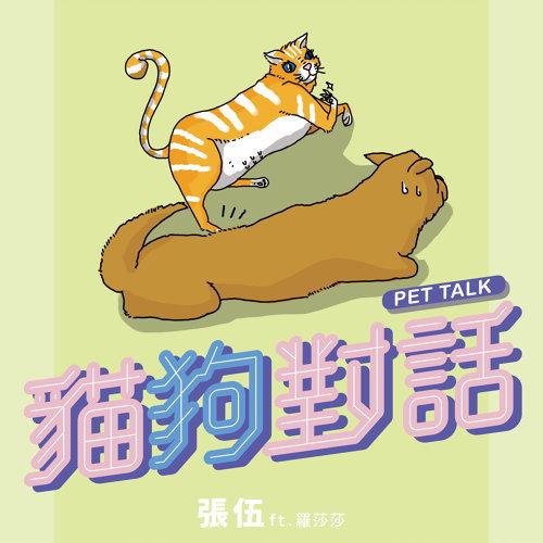 貓狗對話 (Pet Talk)