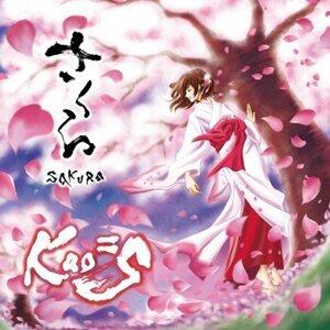 さくら (SAKURA)