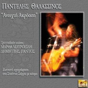 Anoixti Akroasi