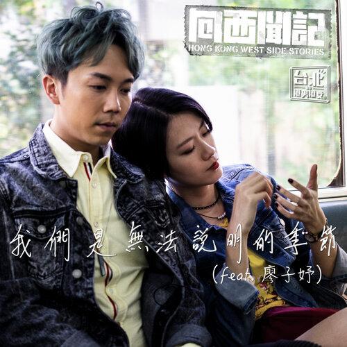 """我們是無法說明的季節 (feat.廖子妤)[電視劇 """"向西聞記 - 台北的港男港女"""" 主題曲]"""
