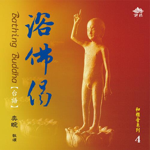 浴佛偈 (Bathing Buddha) - 台語版