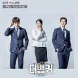 The Banker (Original Television Soundtrack), Pt. 5