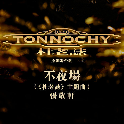 不夜場 (舞台劇<杜老誌>主題曲) - 舞台劇<杜老誌>主題曲 Pre-release