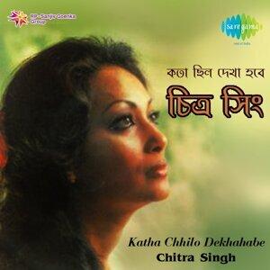 Katha Chhilo Dekhahabe