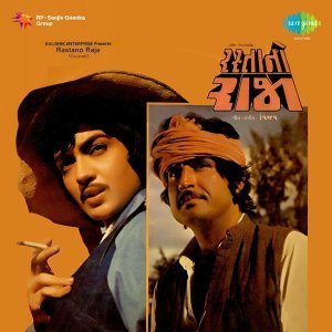 Rastano Raja - Original Motion Picture Soundtrack