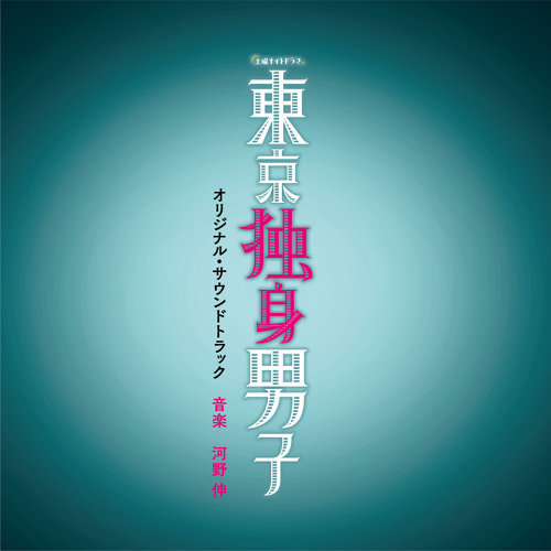テレビ朝日系土曜ナイトドラマ「東京独身男子」オリジナル・サウンドトラック
