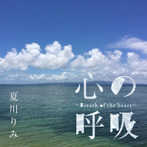 心の呼吸〜Breath of the heart〜