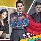 Special Labor Inspector, Mr. Jo (Original Television Soundtrack), Pt. 3
