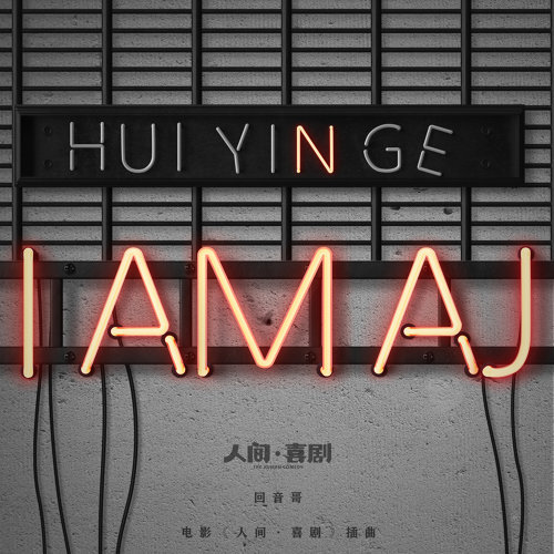 I AM AJ - 電影<人間·喜劇>插曲